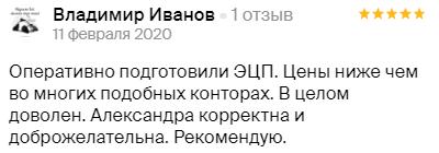 screenshot-2gis.ru-2020.08.03-18_26_30