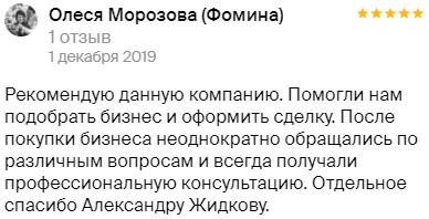 screenshot-2gis.ru-2020.08.03-18_26_45