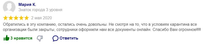 screenshot-yandex.ru-2020.08.03-17_45_52