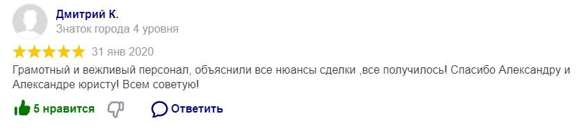 screenshot-yandex.ru-2020.08.03-17_46_25