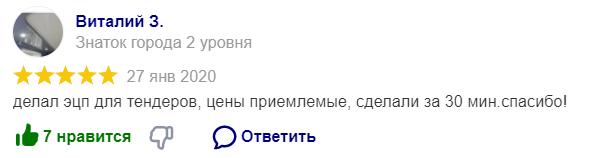 screenshot-yandex.ru-2020.08.03-17_47_37